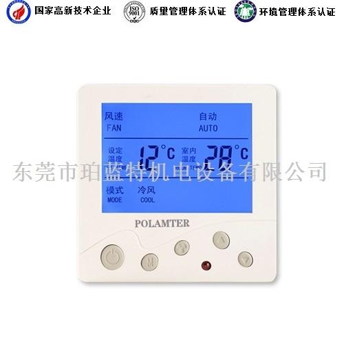 PL-08风机盘管温控器
